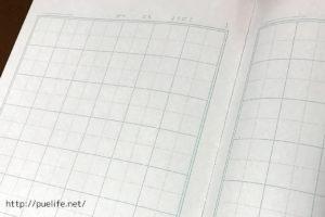 ひらがな勉強ノート