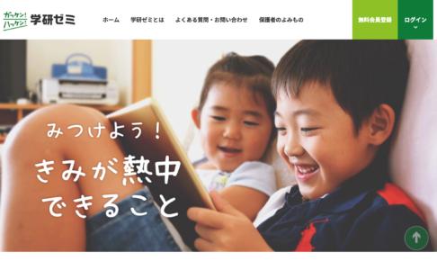 学研ゼミ-スマートドリル