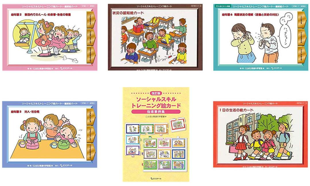 ソーシャルスキルトレーニング(SST)に使用する絵カード