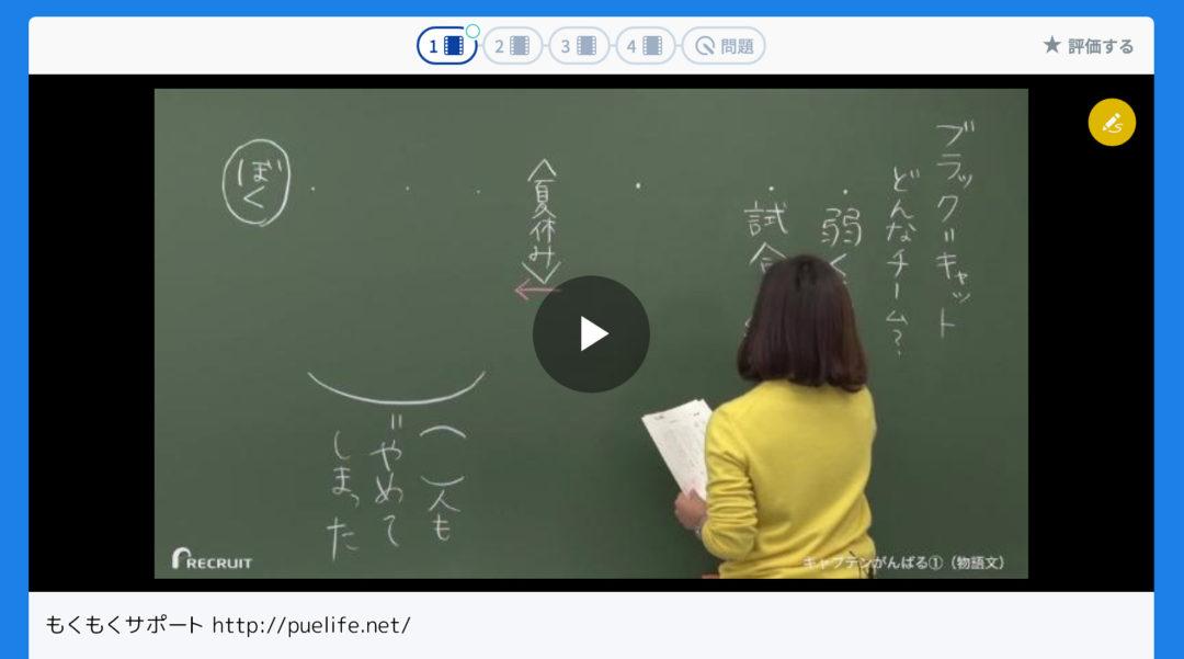 スタディサプリ-授業の構成