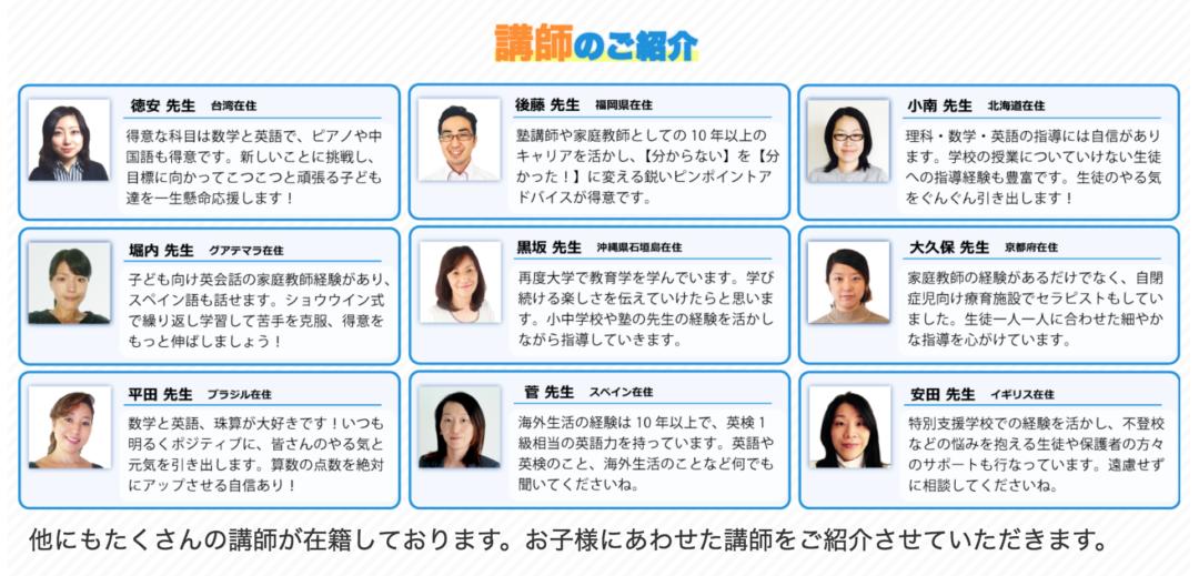 松陰塾の講師
