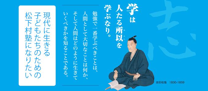 松陰塾-吉田松陰の考え方