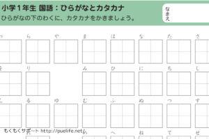問題プリント-小学2年生カタカナ