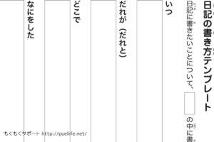 小学生の日記の書き方