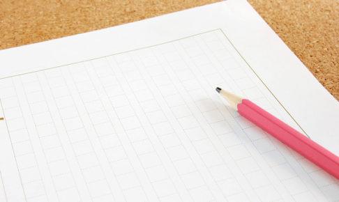 小学生向けの読書感想文の書き方