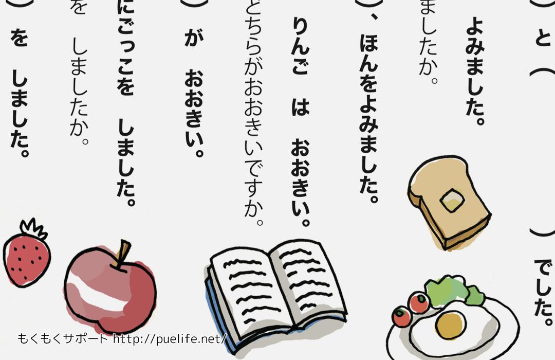 読解力はどう伸ばす国語が苦手な小学1年生の問題プリント