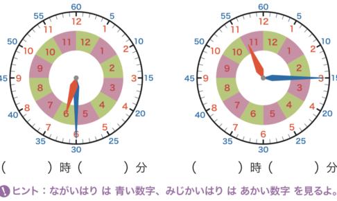 小学2年生:時計の読み方