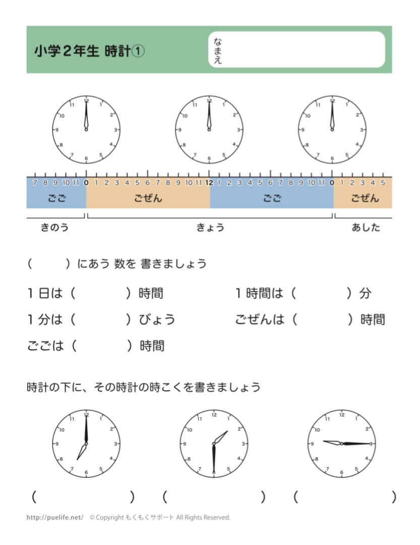 無料問題プリント-時計-1