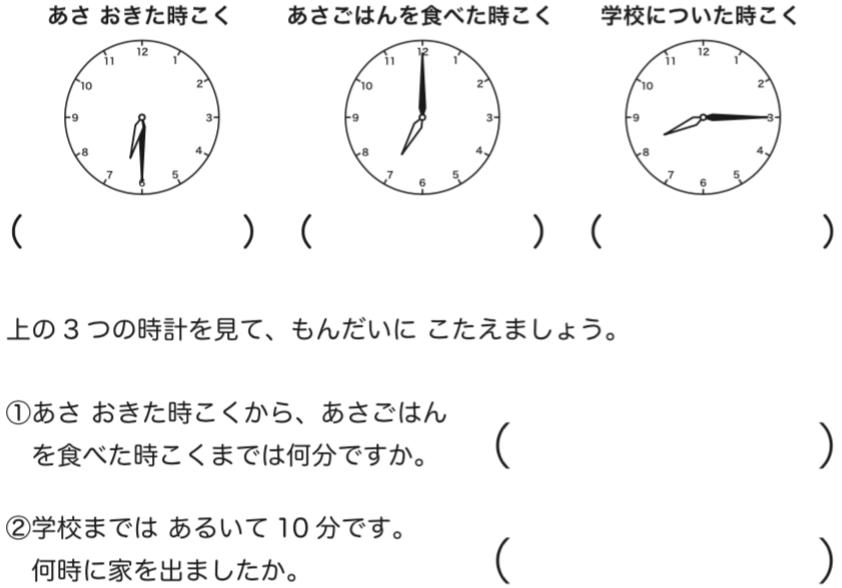 無料問題プリント-時計4