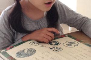 小学生向け音読カード無料ダウンロード