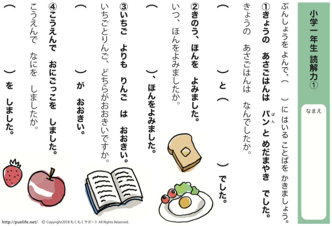 小学1年生-読解力アップ