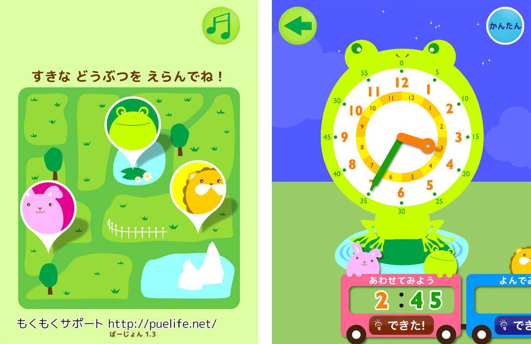 時計学習アプリ-いまなんず〜