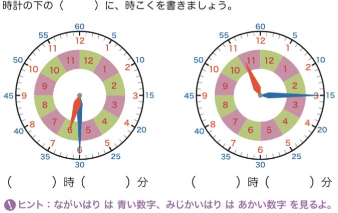 無料問題プリント-時計 2