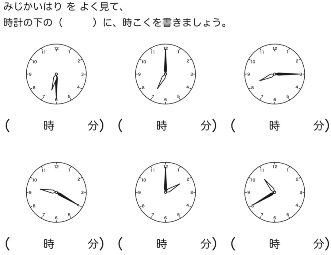 無料問題プリント-時計 3