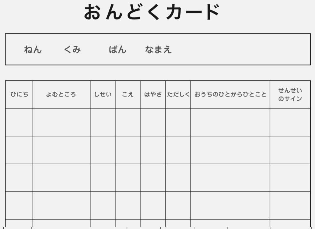 音読カード-低学年