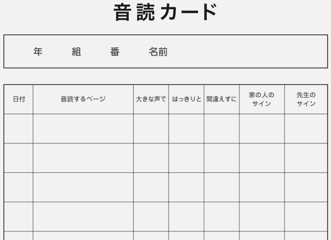 音読カード-高学年
