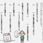 小学2年生-接続詞