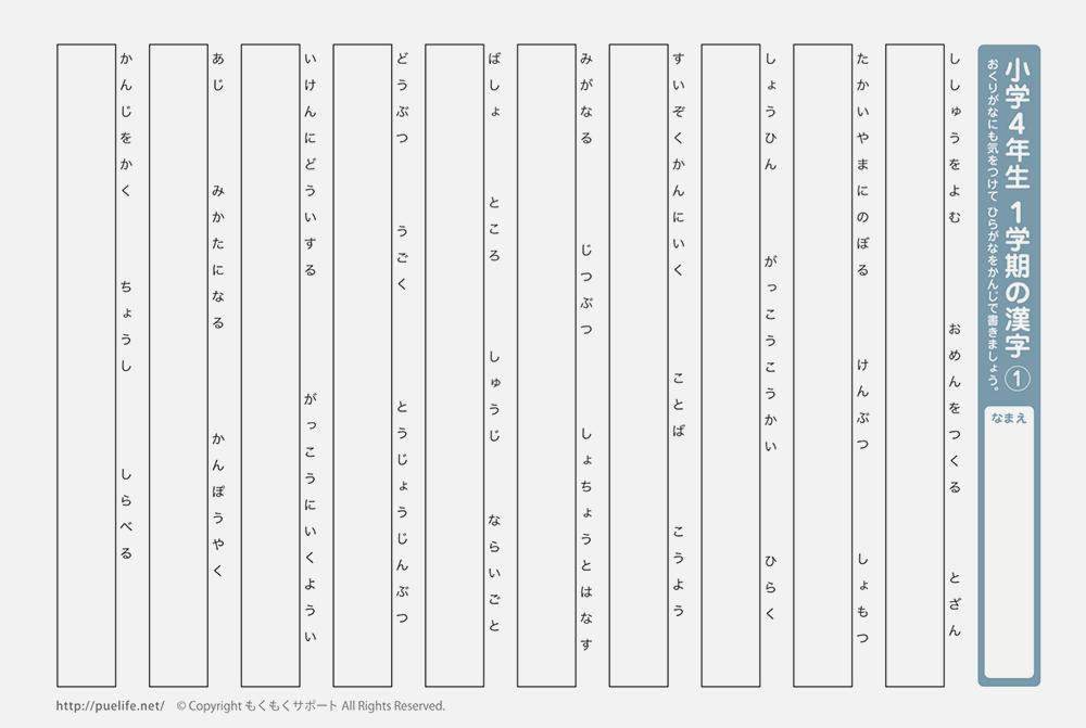 小学四年生の漢字の書き取り問題プリント無料ダウンロード