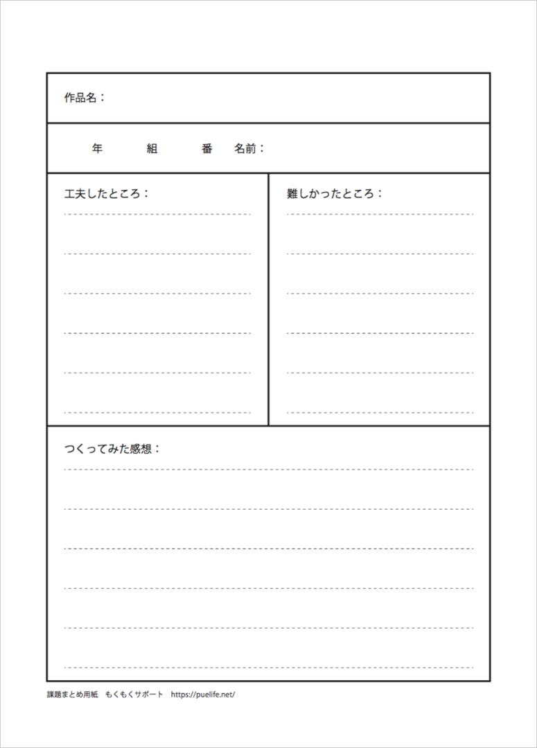 夏休みの課題のまとめ方-用紙